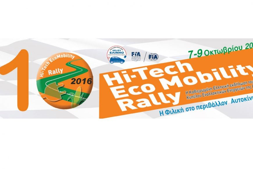 Hi-Tech Eco Mobility Rally 2016 ήμασταν εκεί
